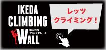 池田町立クライミングセンター