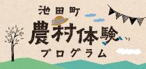 池田町農村体験プログラム